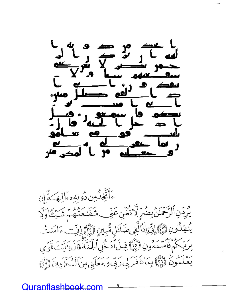 Index of /Uthman Quran from Uzbek/files/mobile